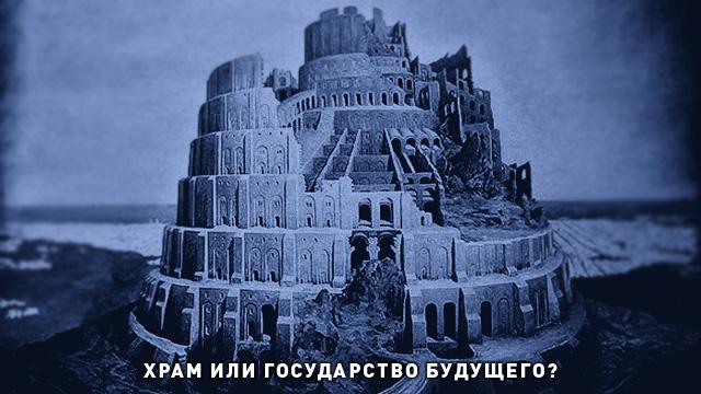 Храм или государство будущего?