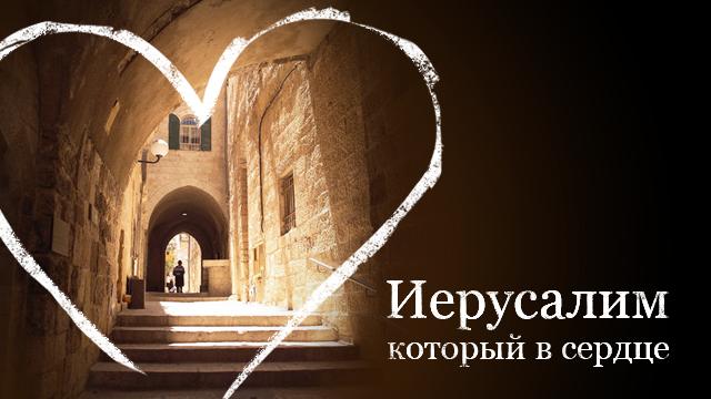 Иерусалим, который в сердце