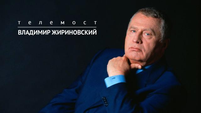 Владимир Вольфович Жириновский | Телемост