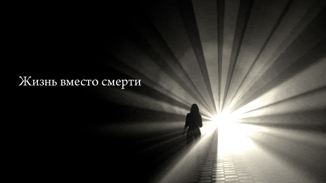 Жизнь вместо смерти