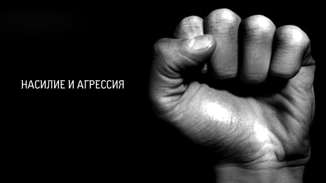 Насилие и агрессия