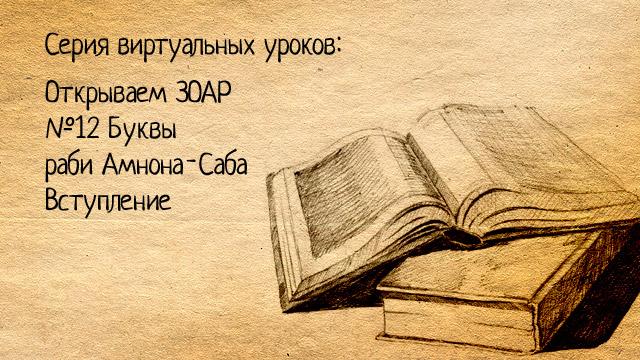Буквы раби Амнона-Саба. Вступление