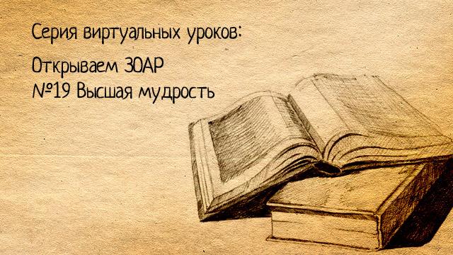 Высшая мудрость
