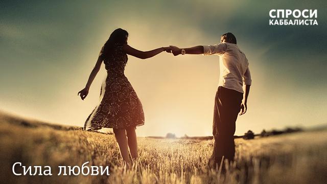 Сила любви