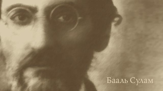 Бааль Сулам