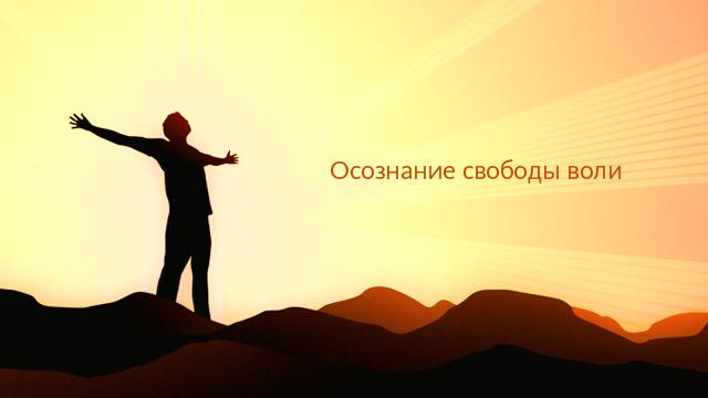 Осознание свободы воли