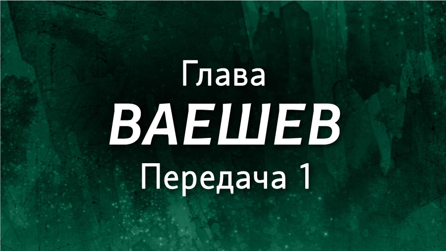 Недельная глава Ваешев. Передача 1