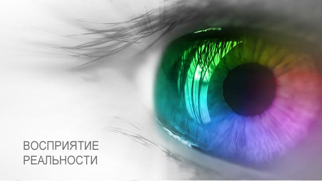 Восприятие объективной реальности