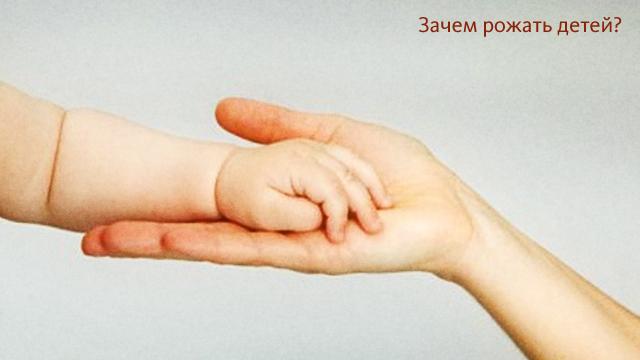 Зачем рожать детей?