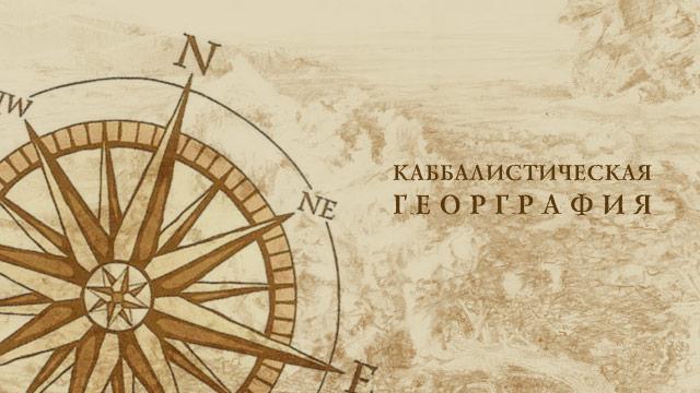 Каббалистическая география