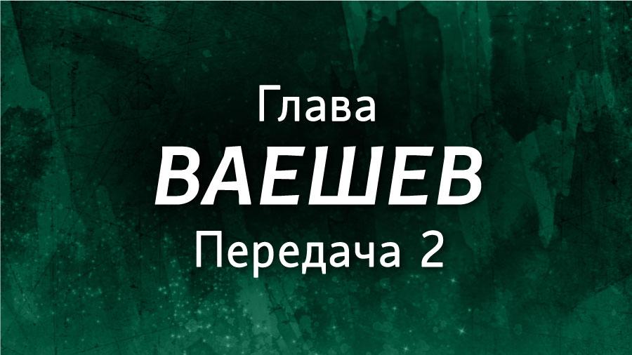 Недельная глава Ваешев. Передача 2