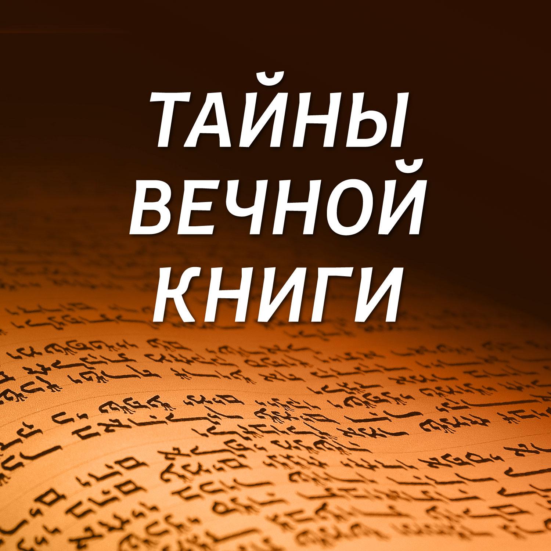 Тайны вечной книги